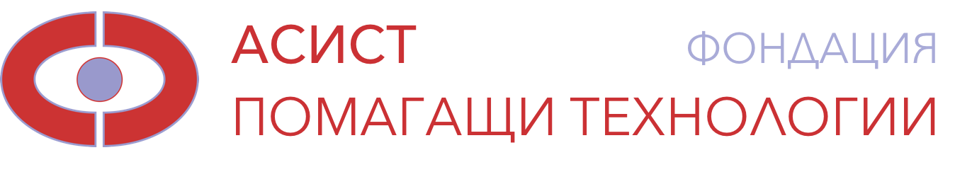 """фондация """"АСИСТ – Помагащи технологии"""""""
